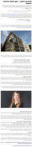 """תמ""""א 38 תיקון 3 עו""""ד דינה בנבנישתי"""